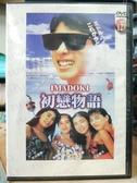 挖寶二手片-Z78-034-正版DVD-日片【初戀物語】-(直購價)