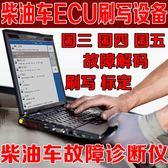 柴油車故障診斷儀電腦檢測儀電噴車解碼儀器EUC電腦板刷寫寶工具 igo 可可鞋櫃