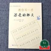 韓文韓語練字帖教你寫一手漂亮的字帖正體草體手寫體【福喜行】