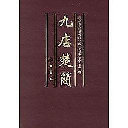 簡體書-十日到貨 R3Y【九店楚簡】 9787101022452 中華書局 作者:湖北省文物考古研究所,北京
