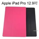 【Dapad】Apple iPad Pro 12.9吋 平板 三折皮套