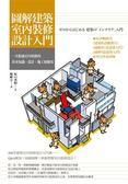 圖解建築室內裝修設計入門:一次精通室內裝修的基本知識、設計、施工和應用