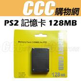 PS2 記憶卡 128M 128MB 遊戲必備 副廠