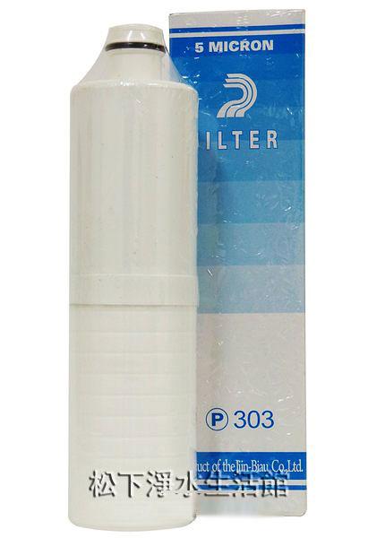 錦標303濾水器濾心