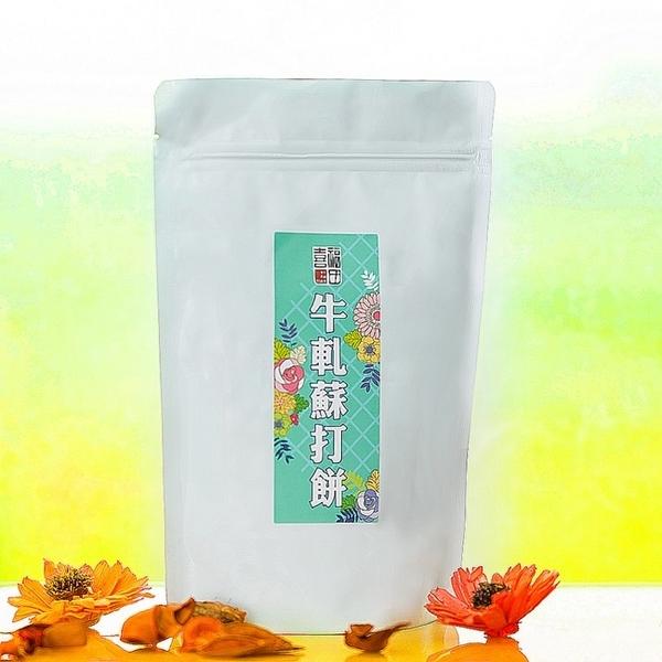 喜福田牛軋蘇打餅綜合4袋組 (原味+蔓越莓+黑胡椒)