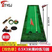 室內高爾夫 【送球桿】TYGJ室內高爾夫套裝 果嶺推桿練習器 GOLF球道練習毯T