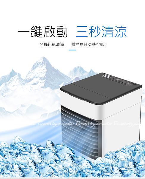 【二代水冷扇】桌上型移動式冷氣機 水冷電風扇 USB空調扇 水冷扇 加溼器