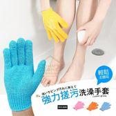 約翰家庭百貨》【BD115】強力搓污洗澡手套 去角質搓澡按摩沐浴手套 輕鬆除體垢 隨機出貨