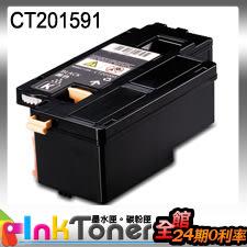 FUJI XEROX CT201591相容碳粉匣(黑色)一支 【適用】CP215W/CM215b/CM215fw /另有CT201592/CT201593/CT201594
