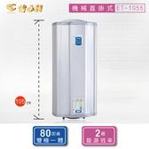怡心牌電熱水器 ET-1055(19A 4.5KW)
