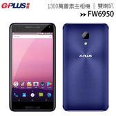 送皮套+保貼 G-Plus FW6950 3G/32G 4G上網 3G通話 大電量 平板 電腦 全新空機