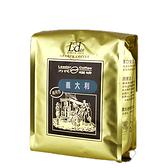 【力代】商用義大利咖啡豆 一包400g