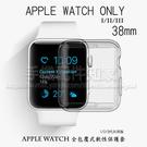 【全包覆透明套】Apple Watch 38mm Series 1/2/3 智慧手錶保護殼/iWatch軟殼/清水套/TPU 保護套-ZW