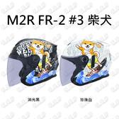 安全帽 M2R FR-2 #3 FR2#3 柴犬 騎士帽 3/4 半罩 安全帽 內鏡片 雙D扣 全可拆內襯 多款顏色