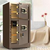 保險櫃家用大型密碼保險箱指紋辦公全鋼80cm雙門保管箱 qz6925【甜心小妮童裝】