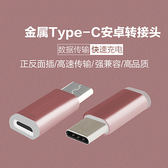 USB 3.1 Type-C 轉接頭 充電口 轉換器 轉換頭 數據傳輸 快充 正反插 高速傳輸 強兼容 高品質 安卓