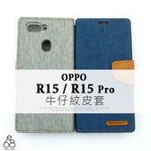贈貼 牛仔紋 OPPO R15 / R15 Pro 手機殼 插卡 支架 翻蓋 歐珀 手機套 MERCURY 皮套 質感 側掀