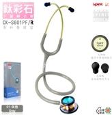 精國SPIRIT CK-S601PF/R專科醫護型聽診器(鈦彩金屬)