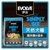 【力奇】Evolve 伊法 簡單6系列-天然犬糧-雞肉餐&糙米12LB(約5.4KG)【效期2021.01.07】(A001E52)
