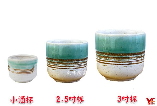 【堯峰陶瓷】日式餐具 綠如意系列 2.5吋杯(兩入) 待客杯 奉茶杯 大容量 大口徑 餐廳營業用