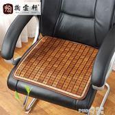 夏天麻將涼席坐墊辦公室電腦椅墊夏季汽車學生沙發椅子加厚竹坐墊    晴光小語