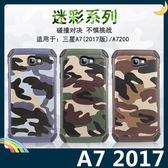 三星 Galaxy A7 2017版 軍事迷彩系列保護套 軟殼 防摔抗震 矽膠套+PC背蓋組合款 手機套 手機殼