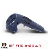 HTC VIVE 控制器二代 (2018) 虛擬實境配件 原廠公司貨