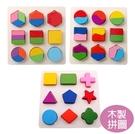 玩具 早教木製立體拼圖幾何圖形分解等分板 B7R041 AIB小舖
