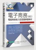 (二手書)電子商務(EC)電腦專業能力認證題庫暨解析