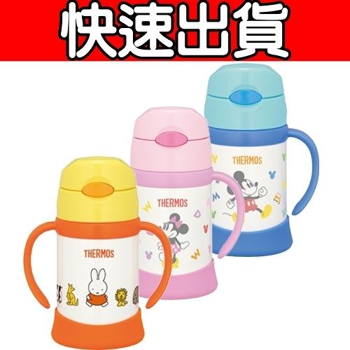 (快速出貨)膳魔師兒童學習杯/吸管保溫瓶FHI-250/FHI-250B-Y/FHI-250DS-LB/FHI-250DS-LP