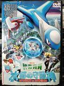 影音專賣店-P07-404-正版DVD-動畫【神奇寶貝電影版 水都的守護神 拉帝亞斯和拉帝歐斯 國日語】-