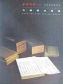 【書寶二手書T7/收藏_EBT】西泠印社_古籍善本專場_2015/7/4