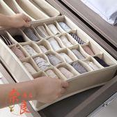 收納盒抽屜式分格布藝家用裝襪子放文胸衣柜儲物【奈良優品】