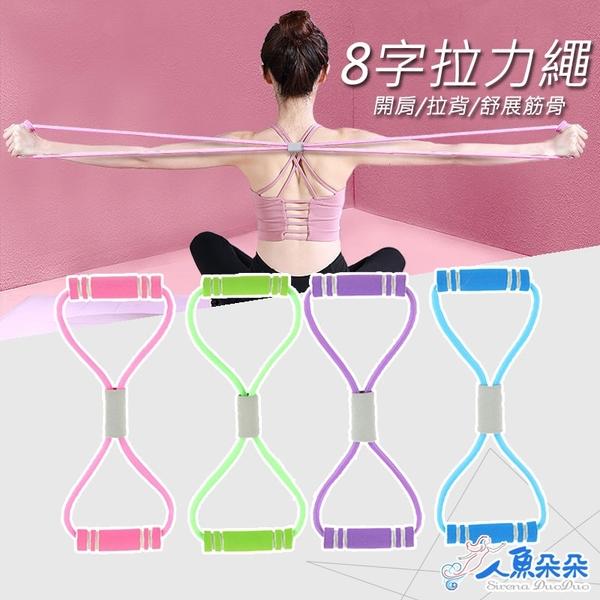 台灣出貨 現貨 拉力繩 八字拉力繩 瑜珈繩 8字拉力繩 瑜伽拉力繩 彈力拉力繩 米荻創意精品館
