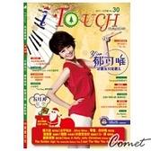 i Touch(就是愛彈琴) 第30輯【鋼琴譜/五線譜/鋼琴教學】