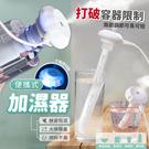 無水箱便攜加濕器 USB奈米技術大霧加濕機 噴霧機 水氧機【ZI0315】《約翰家庭百貨