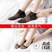 8雙 日系蕾絲襪女薄款短襪淺口花邊網紗船襪【君來佳選】