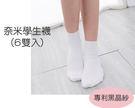學生襪(白色) 女款 6雙入 防臭  舒適清爽 開學季最受歡迎商品