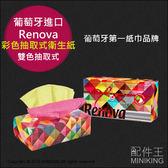 【配件王】葡萄牙進口 Renova 彩色抽取式衛生紙 精裝雙色抽取式 衛生紙 純天然 羽柔觸感