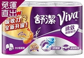 【舒潔】 【舒潔】VIVA速效廚房紙巾-大小隨意撕(捲筒式雙層) (108張x6捲x6串/箱)【免運直出】