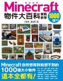 我的Minecraft物件大百科:1000個物件實戰教學【城邦讀書花園】