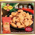 寧記.麻辣花生(70g/包,共6包)﹍愛食網