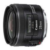 送UV保護鏡+吹球清潔組 Canon EF 28mm F2.8 IS USM 廣角定焦鏡頭 公司貨