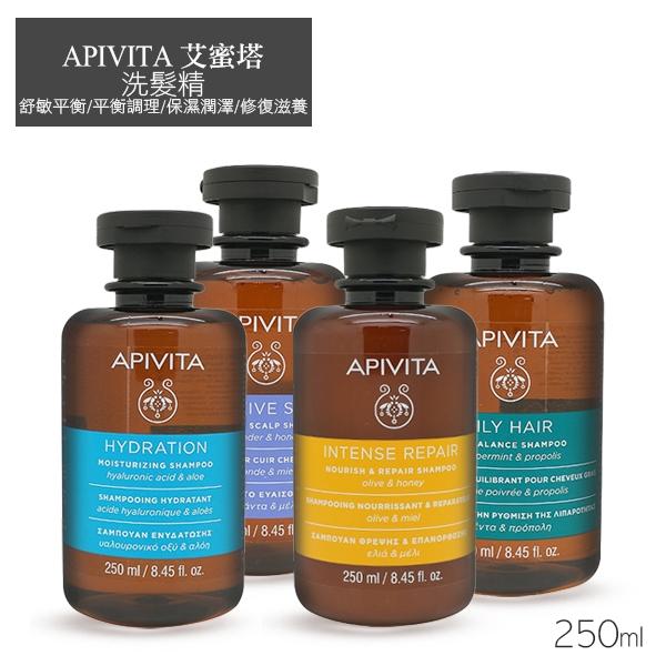 希臘 APIVITA 艾蜜塔 洗髮精 250ml 款式可選 舒敏平衡/平衡調理/保濕潤澤/修復滋養【YES 美妝】NPRO