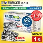 正洸 雙鋼印 獨家款 醫療口罩 (畢卡索圖騰) N50入/盒 (台灣製造 CNS14774) 專品藥局【2016711】