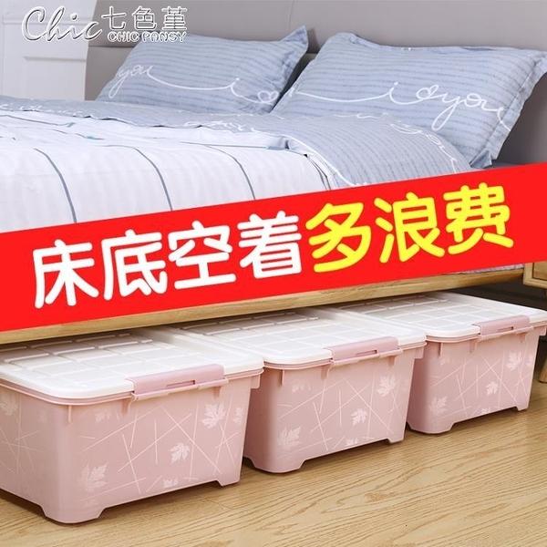 特大號床底收納箱塑膠收納盒整理箱扁平床下衣服被子儲物箱YXS 【快速出貨】