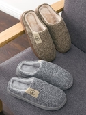 棉拖鞋 秋冬季棉拖鞋男家用新款家居室內軟底保暖【免運直出】