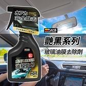 【愛車族】艷黑系列 玻璃油膜去除劑-400ml (YARK)