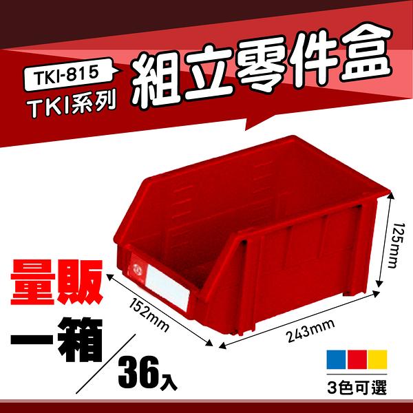 【量販一箱】天鋼 TKI-815 組立零件盒(36入) (紅) 耐衝擊分類盒 零件盒 分類盒 五金收納盒