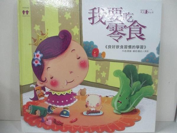 【書寶二手書T1/少年童書_DUG】我要吃零食-良好飲食習慣的學習_唐韻
